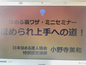 ほめ達認定講師コンテスト2019